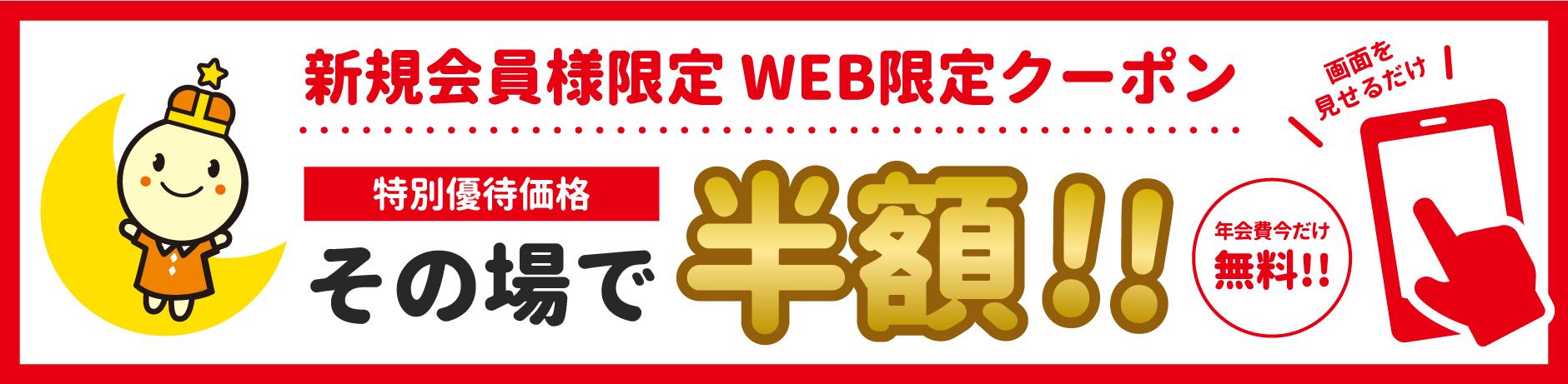ライムクリーニング新規会員様限定 WEB限定クーポン
