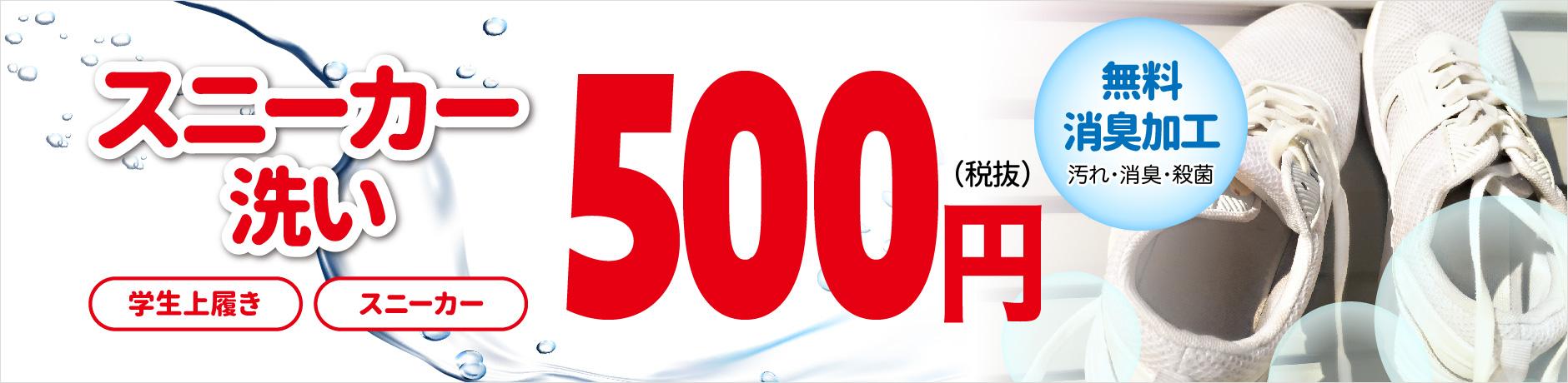 スニーカー洗い500円