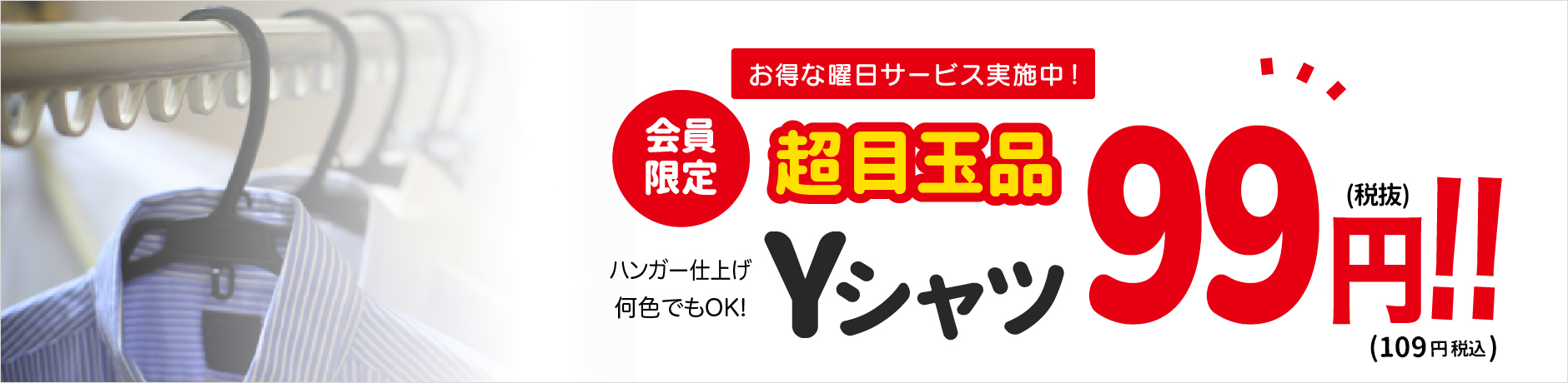 超目玉品!ライムクリーニング会員様は木・金Yシャツ98円