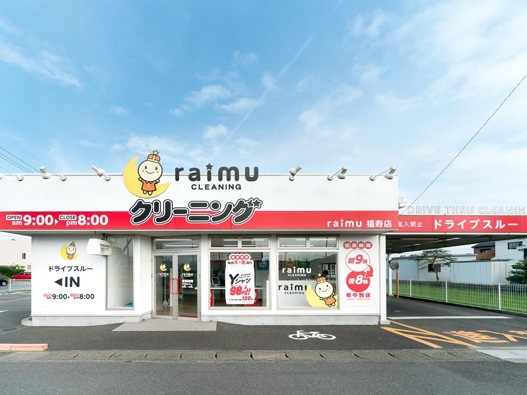 ライムクリーニング福寿店