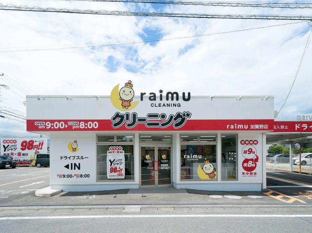 ライムクリーニング加賀野店