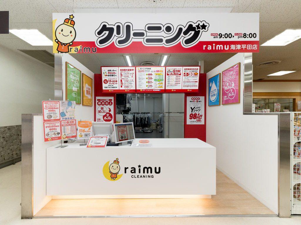 ライムクリーニング ヨシヅヤ海津平田店