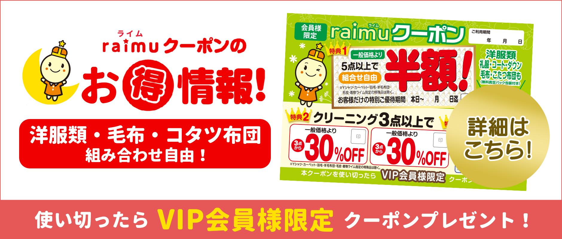 ライムクリーニングスペシャル10,000円クーポン