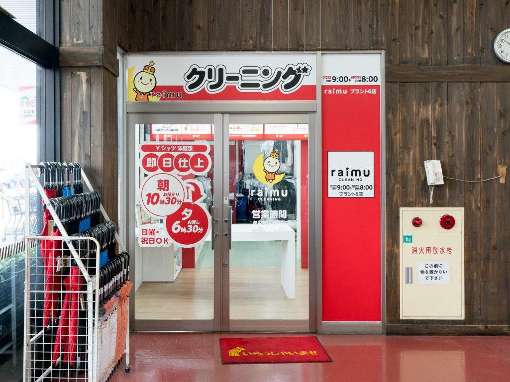 ライムクリーニングPLANT-6店