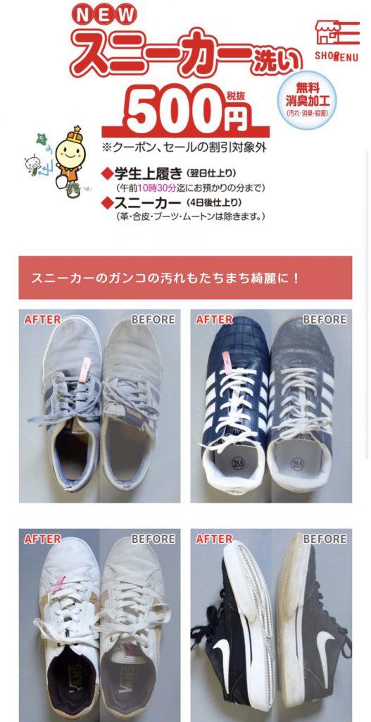 靴のクリーニング👟✨