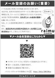 ぜひ、メール登録を!!